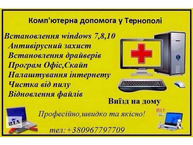 купить бу Установка,Переустановка Windows,диагностика ,чистка в Тернополе