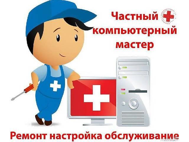 бу Встановлення windows 7, xp на дому в Владимир-Волынском