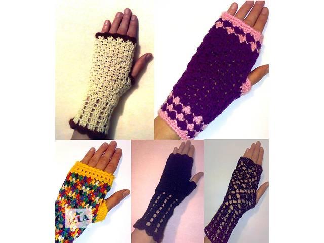 Вязаные митенки - перчатки без пальцев.- объявление о продаже  в Днепре (Днепропетровске)