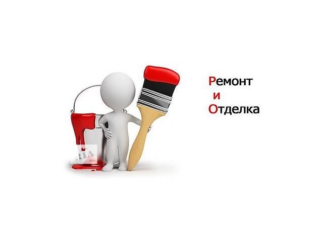 Выбери нас! Все виды ремонтов - Квартиры, дома, офисы! Киев область - объявление о продаже  в Киеве