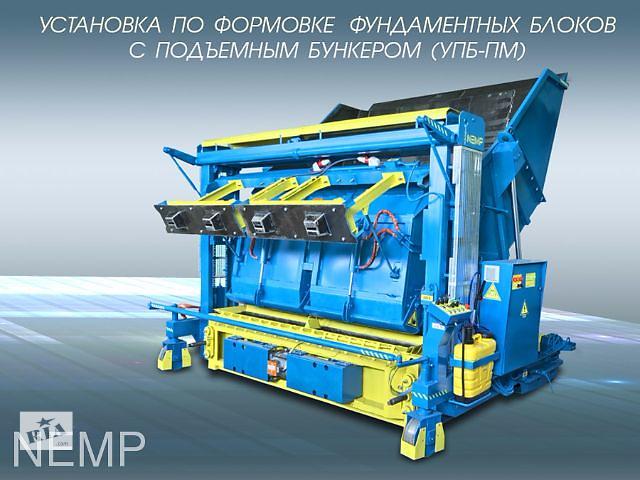 купить бу Вибропресс для изготовления блоков фбс упб-пм в Николаеве