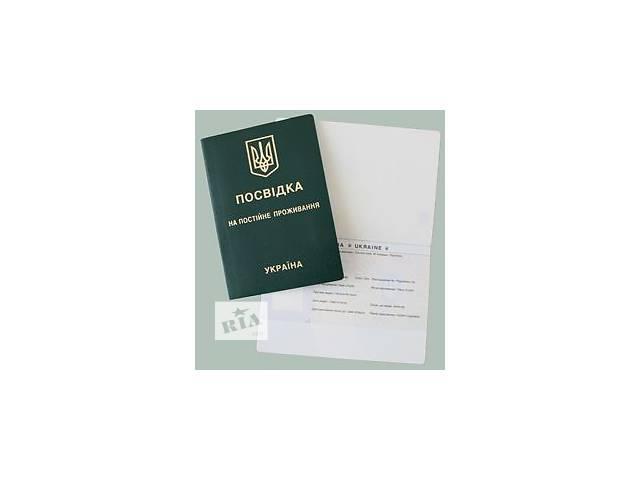 продам Вид на жительство, разрешение на трудоустройство, ИНН. бу в Днепре (Днепропетровске)