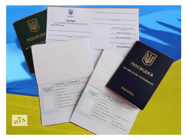 бу Вид на жительство, разрешение на трудоустройство, ИНН. в Днепре (Днепропетровск)