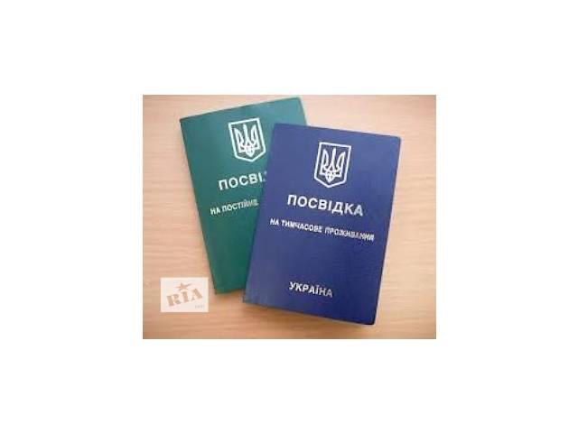 Вид на жительство в Украине.- объявление о продаже  в Днепре (Днепропетровск)