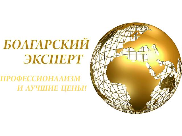 купить бу Вид на жительство, внж, пмж, виза, гражданство, иммиграция, шенген, болгария  в Украине