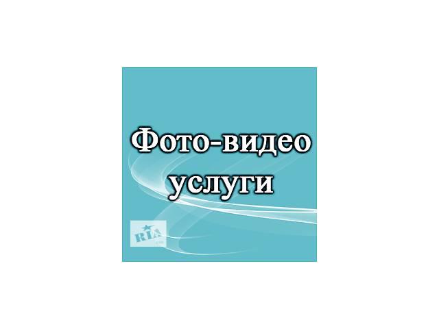 Видео и фото съемка утреников в дет. саду, свадьбы  Выпускные фотокниги.- объявление о продаже  в Одессе