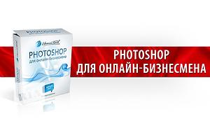 Видео-курс «Photoshop для онлайн бизнесмена» лучший в интернете курс по фотошопу!