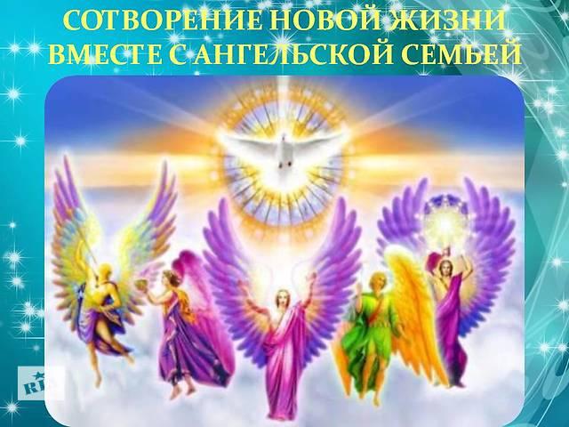 бу Видеокурс продвинутый по Ангелологии и Ангелотерапии в Киеве