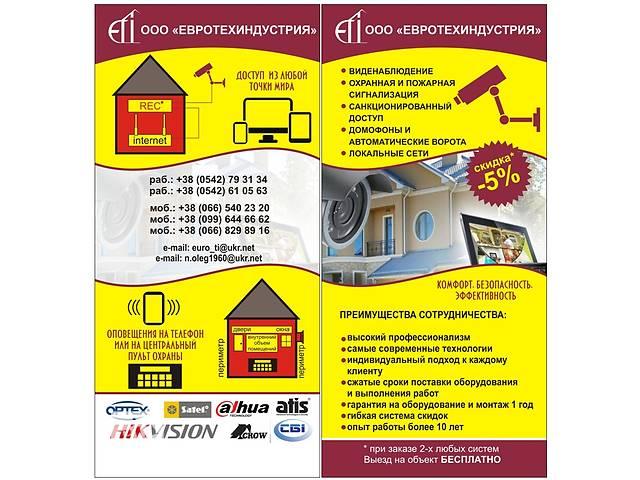 Видеонаблюдение, охранная, пожарная сигнализация- объявление о продаже  в Сумской области