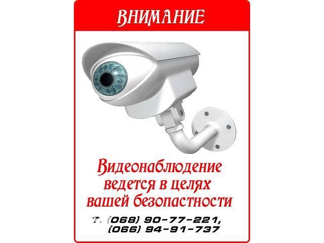 Видеонаблюдение_установка_обслуживание- объявление о продаже   в Украине