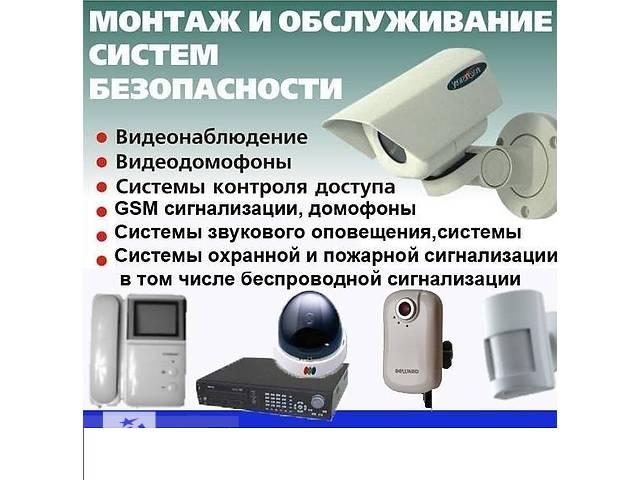 бу * Видеонаблюдение * Видеодомофоны * Системы контроля доступа * в Хмельницком