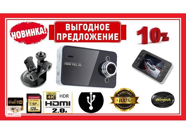 Видеорегистратор автомобильный DVR K6000! АКЦИЯ!!!- объявление о продаже  в Каменец-Подольском