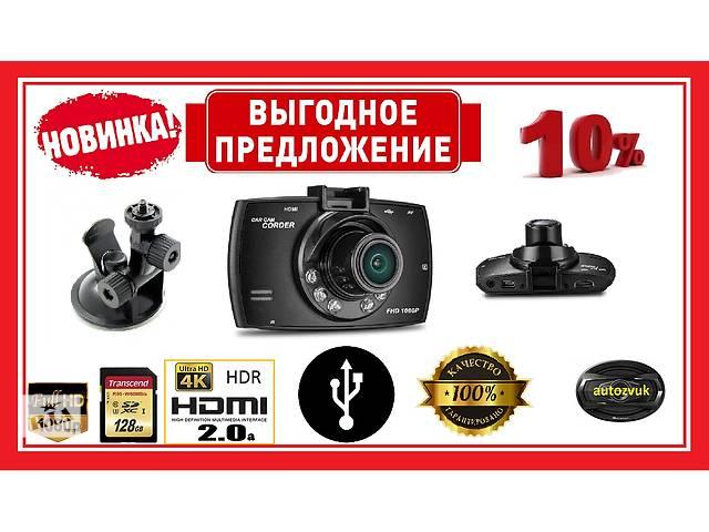 продам Видеорегистратор автомобильный G30! бу в Хмельницком