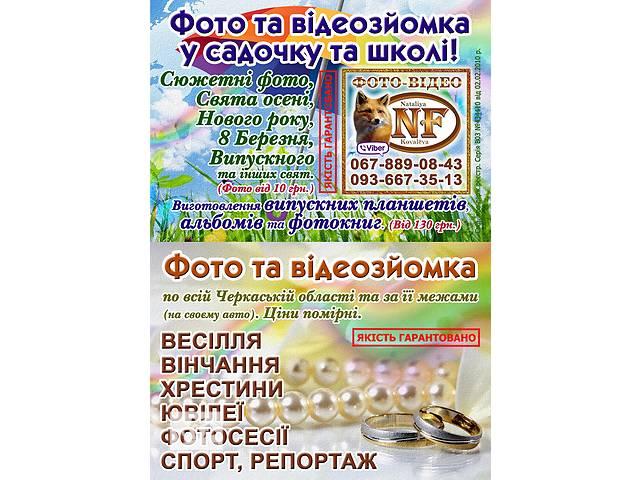 Видеосъемка высокой четкости в формате FULL HD + фото- объявление о продаже   в Украине