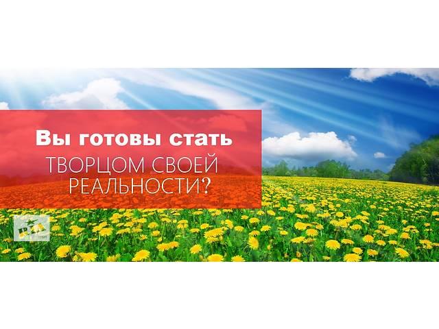Видеозапись тренинга по созданию нового в новом году- объявление о продаже  в Киеве