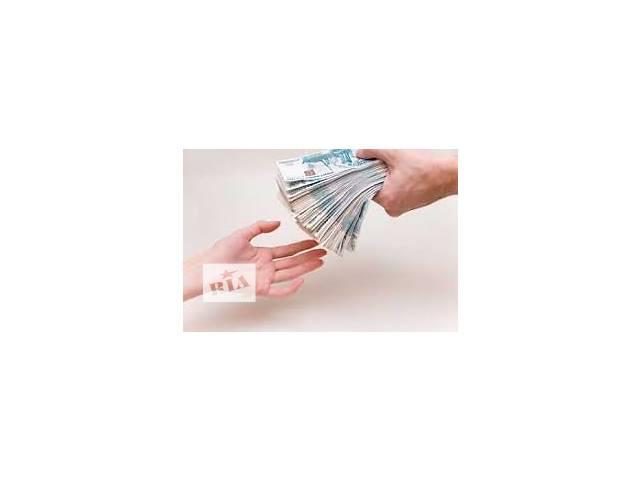 Выгодный кредит- объявление о продаже  в Ровно