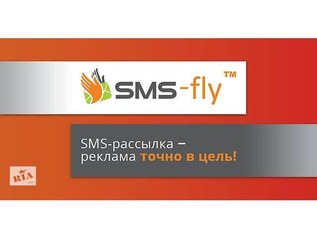 продам Выгодные СМС рассылки по Украине от SMS-fly бу в Киеве