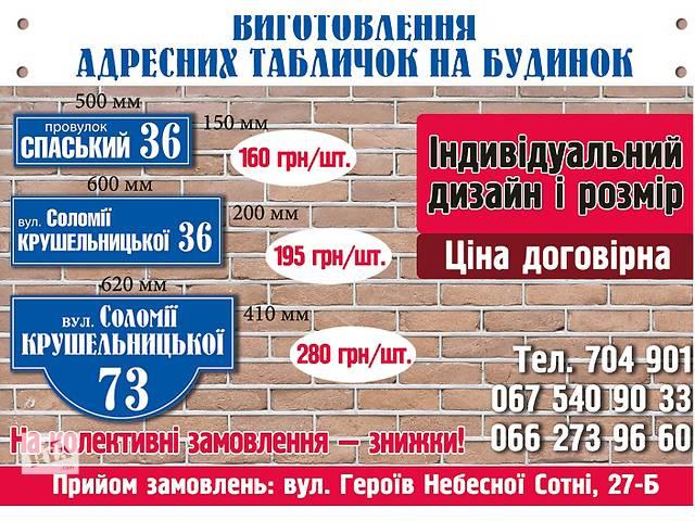 купить бу Изготовление адресных табличек на дома в Кременчуге