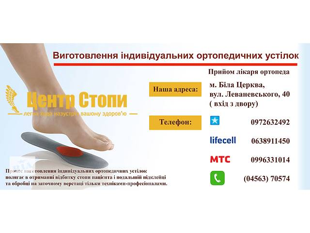 изготовление индивидуальным ортопедических стелек- объявление о продаже  в Белой Церкви (Киевской обл.)