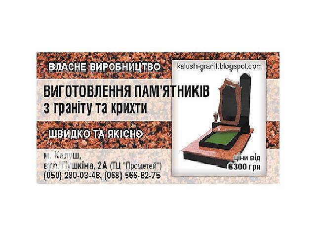 Изготовление памятников из гранита м. Калуш- объявление о продаже   в Украине