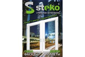 Новые Окна STEKO