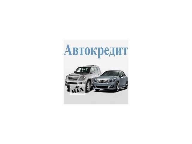 бу Выкуп авто. Самый низкий РЕАЛЬНЫЙ ПРОЦЕНТ  в Украине