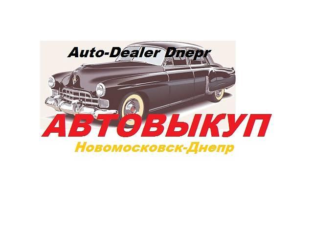 Выкуп ВАШЕГО АВТОМОБИЛЯ- объявление о продаже  в Днепропетровской области