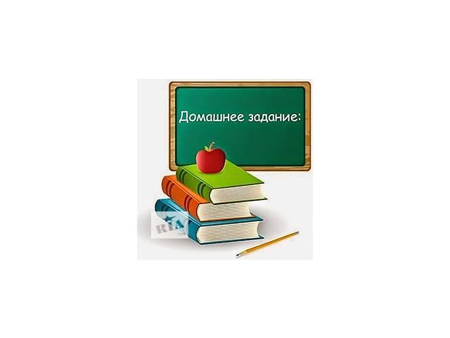 купить бу Выполнение домашнего задания с Вашими детьми в Киеве