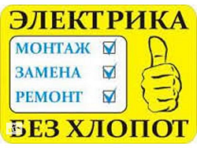 Выполняем электромонтажные работы любой сложности (г.Хмельницкий)- объявление о продаже  в Хмельницком