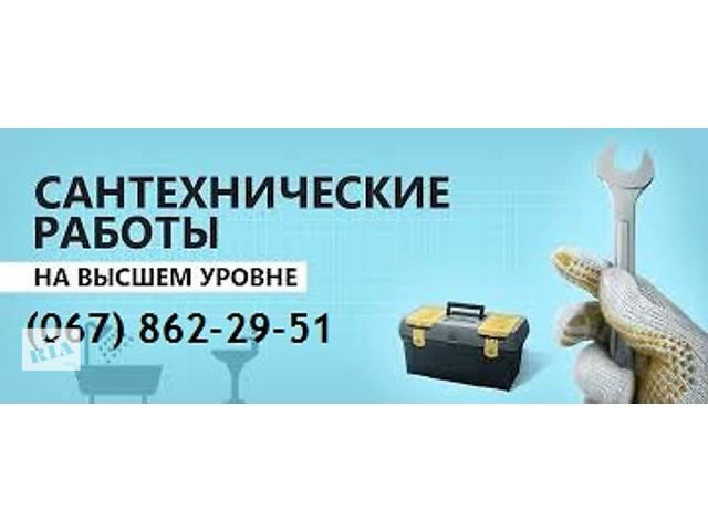 продам Выполняем сантехнические работы любой сложности в г.Хмельницкий бу в Хмельницком