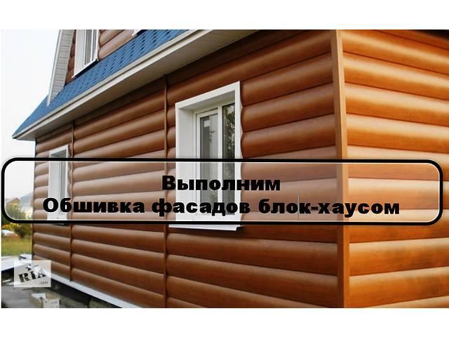 Выполним Обшивка фасадов блок-хаусом и сайденгом.  Украине,Одесса- объявление о продаже   в Украине