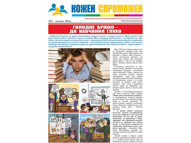 "купить бу Випуск № 15 газети ""Кожен Спроможен""  в Запорожье"