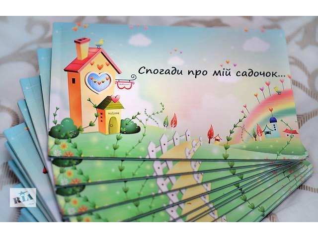 Выпускные альбомы для садика,школы.Семейный и детский фотограф!- объявление о продаже  в Киеве