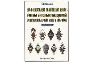 Військові нагороди