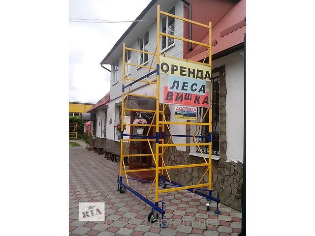 бу Вышка тура аренда в Житомирской области
