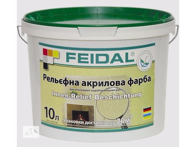 бу Высококачественная рельефная акриловая краска для внутренних работ в Житомире