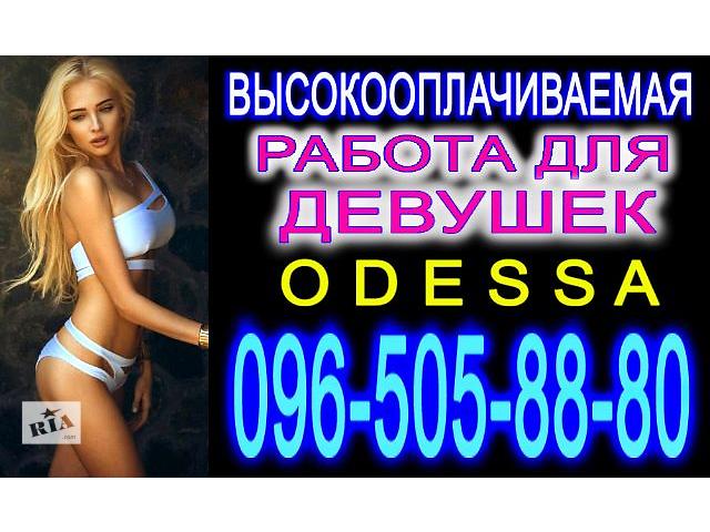 самая высокооплачиваемая работа в россии для девушек союзы соединяют однородные