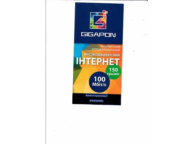 """Высокоскоростной интернет и цифровое тв от компании """"gigapon""""- объявление о продаже  в Херсонской области"""