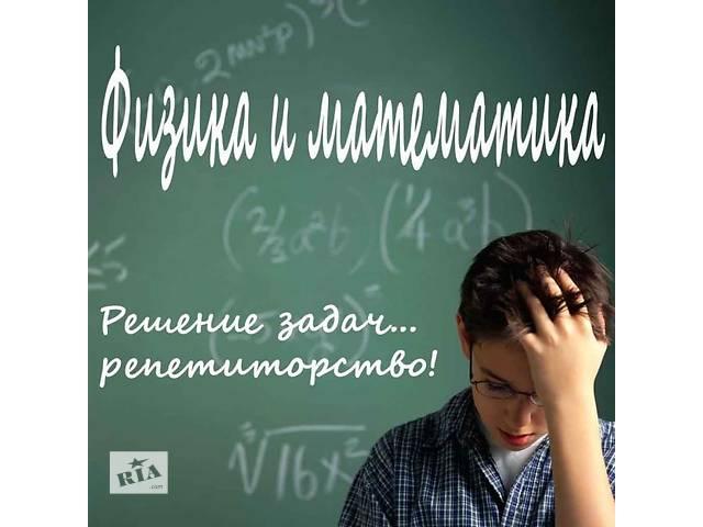 бу ВЫСШАЯ МАТЕМАТИКА для студентов - просто, понятно и доступно  в Украине
