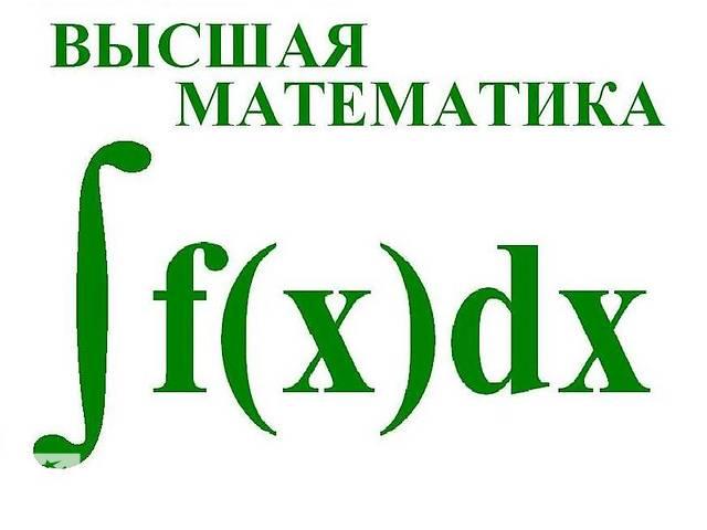продам Высшая математика по Skype бу  в Украине