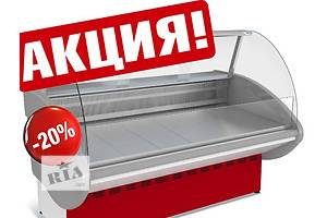 Витрины холодильные и морозильные в Кредит/Рассрочку! СКИДКИ -20%