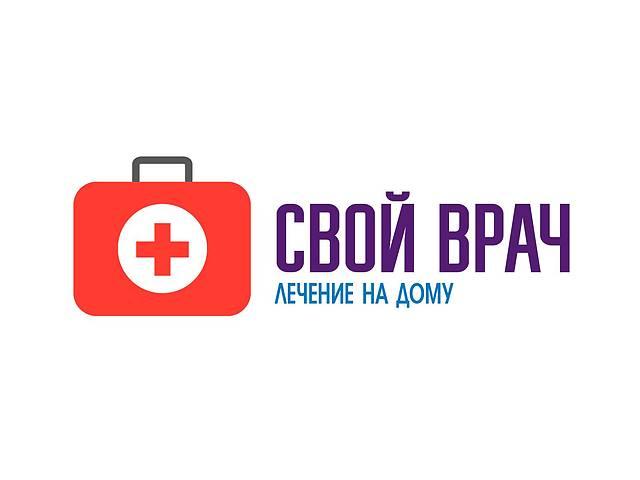продам Выведение из запоя на дому бу в Киевской области