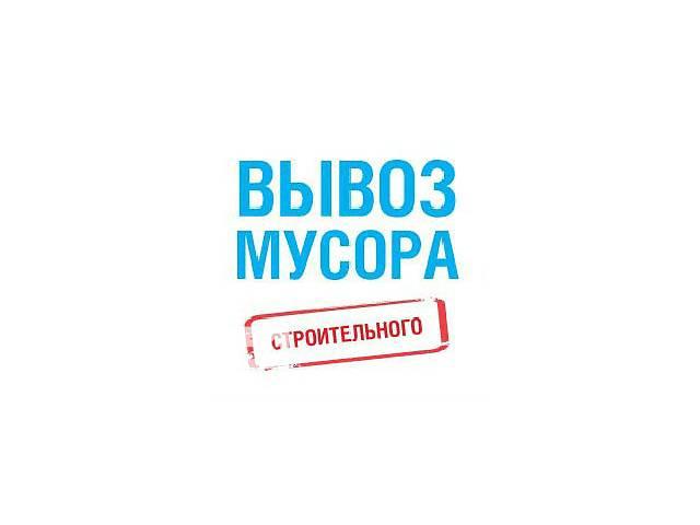 продам вывоз мусора.доставка стройматериалов.услуги грузчиков.Переезд. бу  в Украине