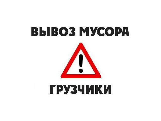 бу Вывоз мусора от 10 мешков! в Днепре (Днепропетровск)