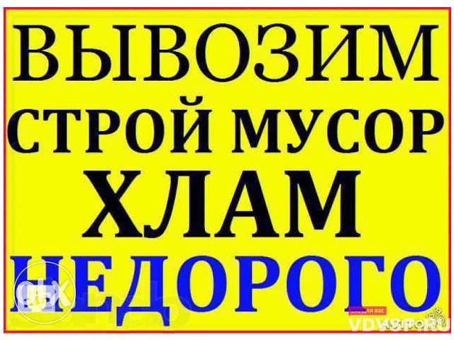 Вывоз мусора. ЗиЛ, ГАЗель и погрузка. Недорого!- объявление о продаже  в Донецке