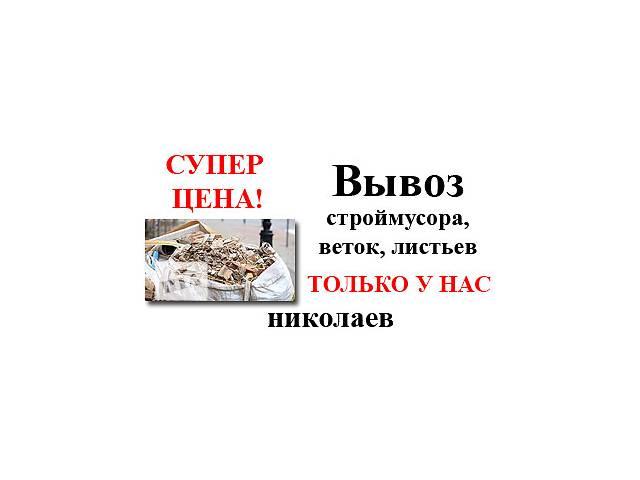 бу вывоз строительного мусора николаев в Николаеве