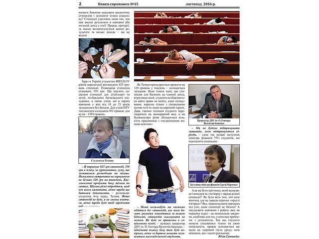"продам Вийшов №15 випуск газети ""Кожен спроможен"" бу в Днепре (Днепропетровск)"