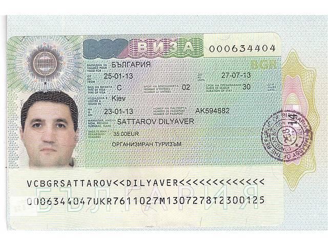 купить бу Виза в Болгарию в Харькове  в Украине