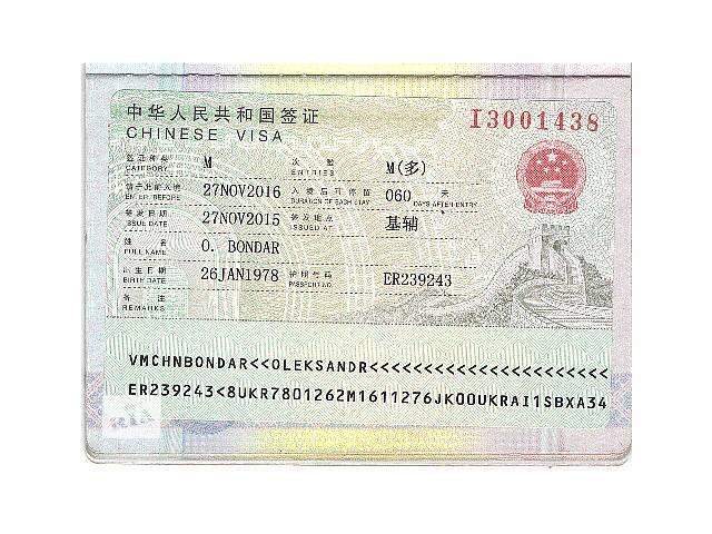 продам Виза в Китай в Харькове бу  в Украине