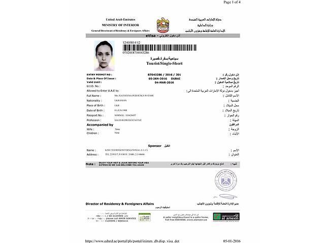 Виза в ОАЭ без присутствия в Харькове- объявление о продаже   в Украине